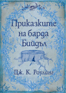 An image of a book cover, with text in Bulgarian ooverlaid on top of a blue image of a tree stump with vines curling around the whole image