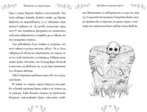 a black-and-white page of bulgarian text in two columns with a large sketch of a grave on the right. The grave has a skull on the top, the deathly hallows symbol in the center, and grass growing around its base