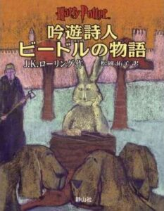 An interpretive image of a rabbit leaning on a tree stump, watching two dogs. A man stands behind the rabbit with an axe. In the background are two trees and the shape of a castle. There is Japanese text overlaid on the image.