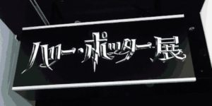 Harry Potter: The Exhibition - Tokyo, Japan