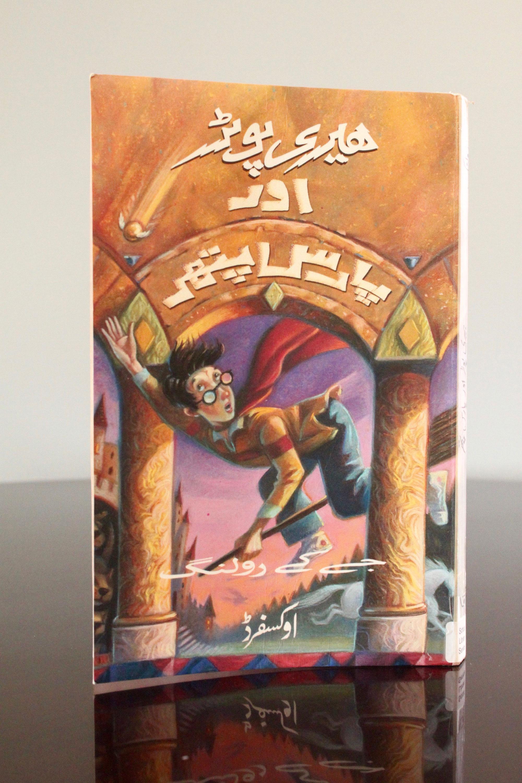 urdu-edition