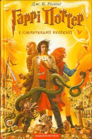 Ukrainian cover