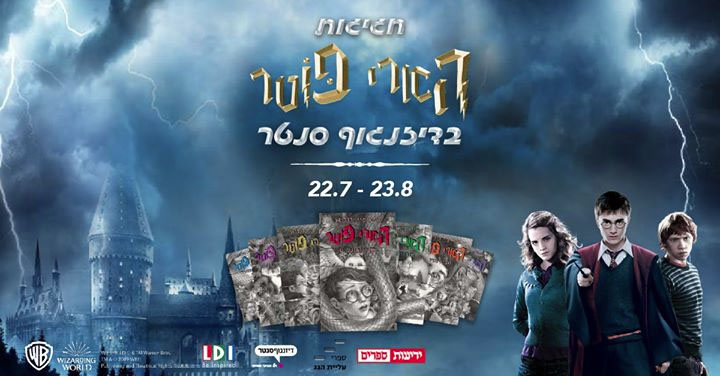 """A celebration of the 20th anniversaries of the """"Harry Potter"""" novels has come to Tel Aviv."""
