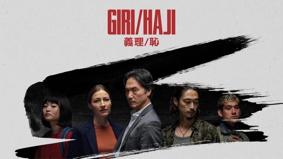 "Kelly Macdonald is seen in a poster for her new series ""Giri/Haji""."