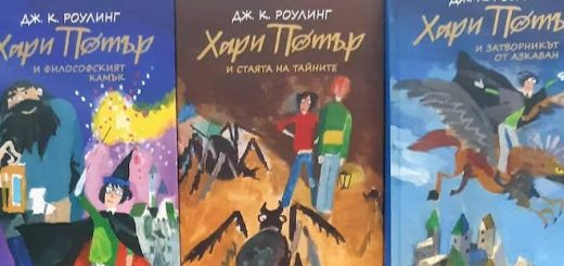 "The new cover art for the Bulgarian anniversary editions of the ""Harry Potter"" series."