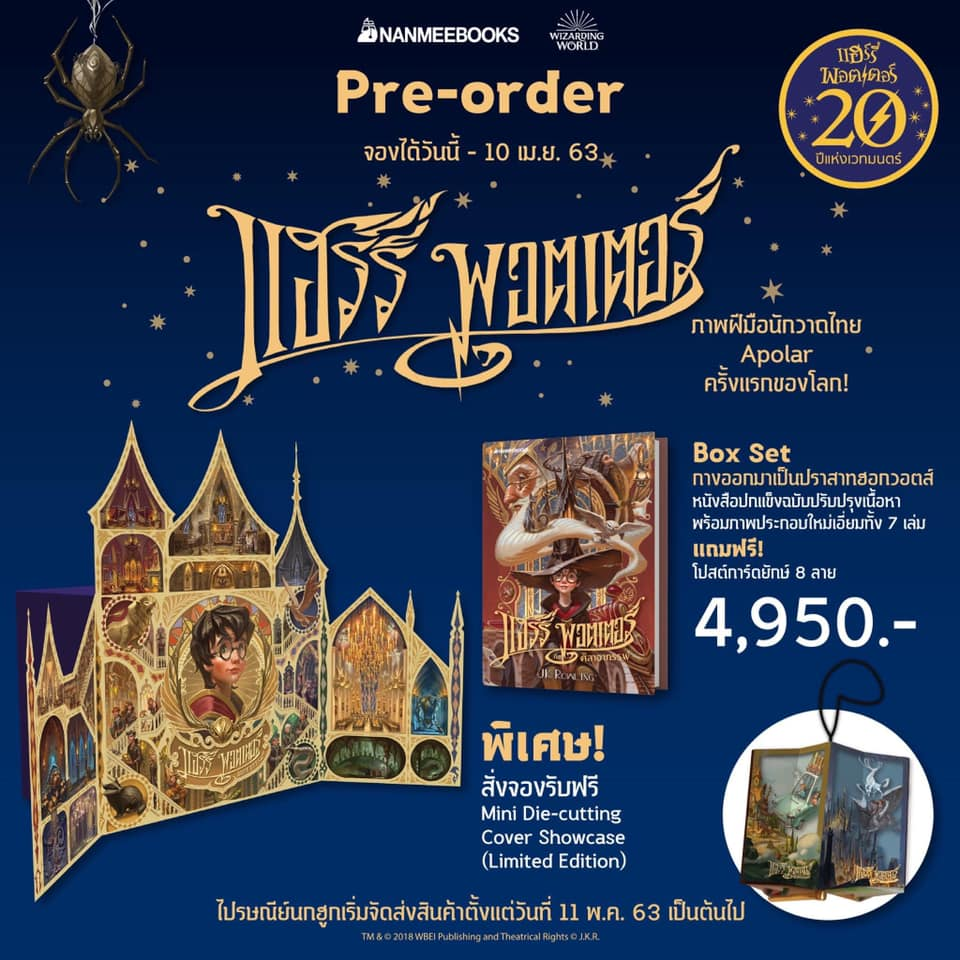 The hardback box set comes with a hanging decoration showcasing the cover art.