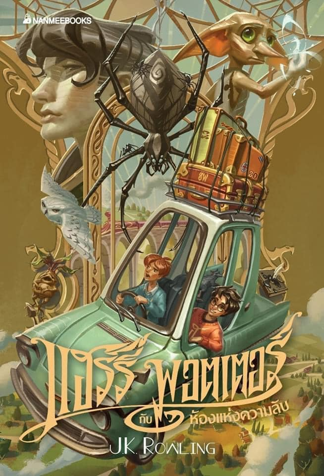 """Illustrations of Harry and Ron in the iconic Ford Anglia, along with Dobby, Spiders, and Hedwig, are front and center in this highly detailed """"Harry Potter and the Chamber of Secrets"""" cover."""