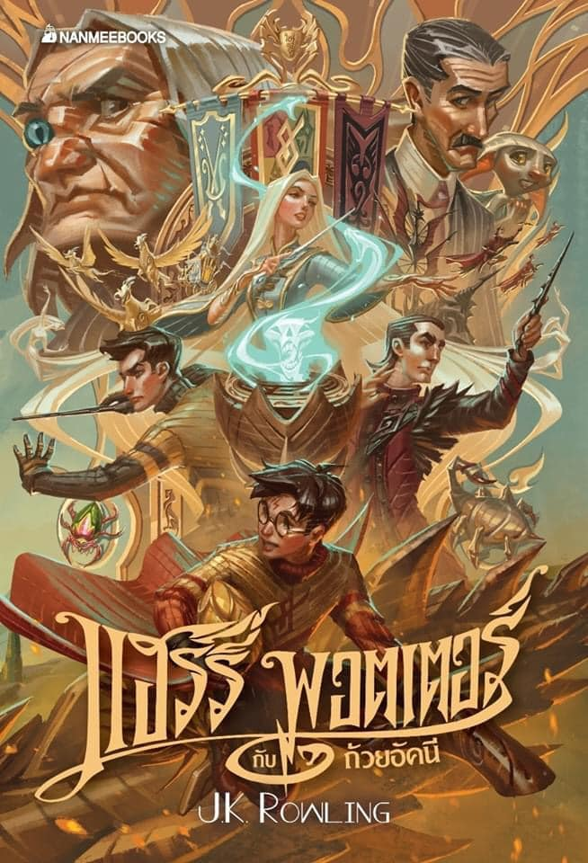 """Featuring illustrations of Dobby, the Goblet of Fire, and the four Triwizard champions, this cover for """"Harry Potter and the Goblet of Fire"""" is truly stunning."""