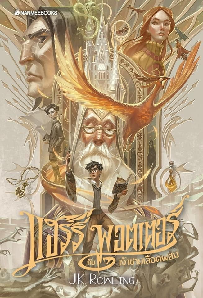 """The cover for """"Harry Potter and the Half-Blood Prince"""" entices readers with illustrations of Dumbledore, Snape, Harry, and Tom Riddle, to name a few."""