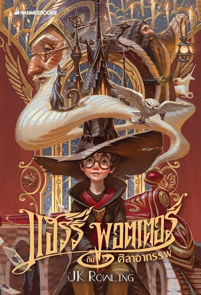 """A beautiful cover for """"Harry Potter and the Sorcerer's Stone"""" showcases illustrations of Harry and the Sorting Hat, Dumbledore, and Hogwarts Castle."""