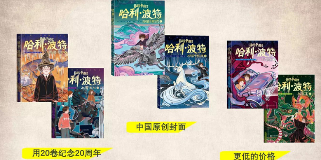 """""""Harry Potter"""" 20th Anniversary Chinese Edition covers, according to a fan from Beijing"""
