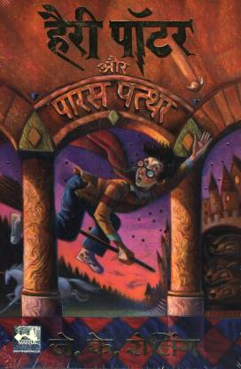 """""""Harry Potter and the Sorcerer's Stone"""" in Hindi"""